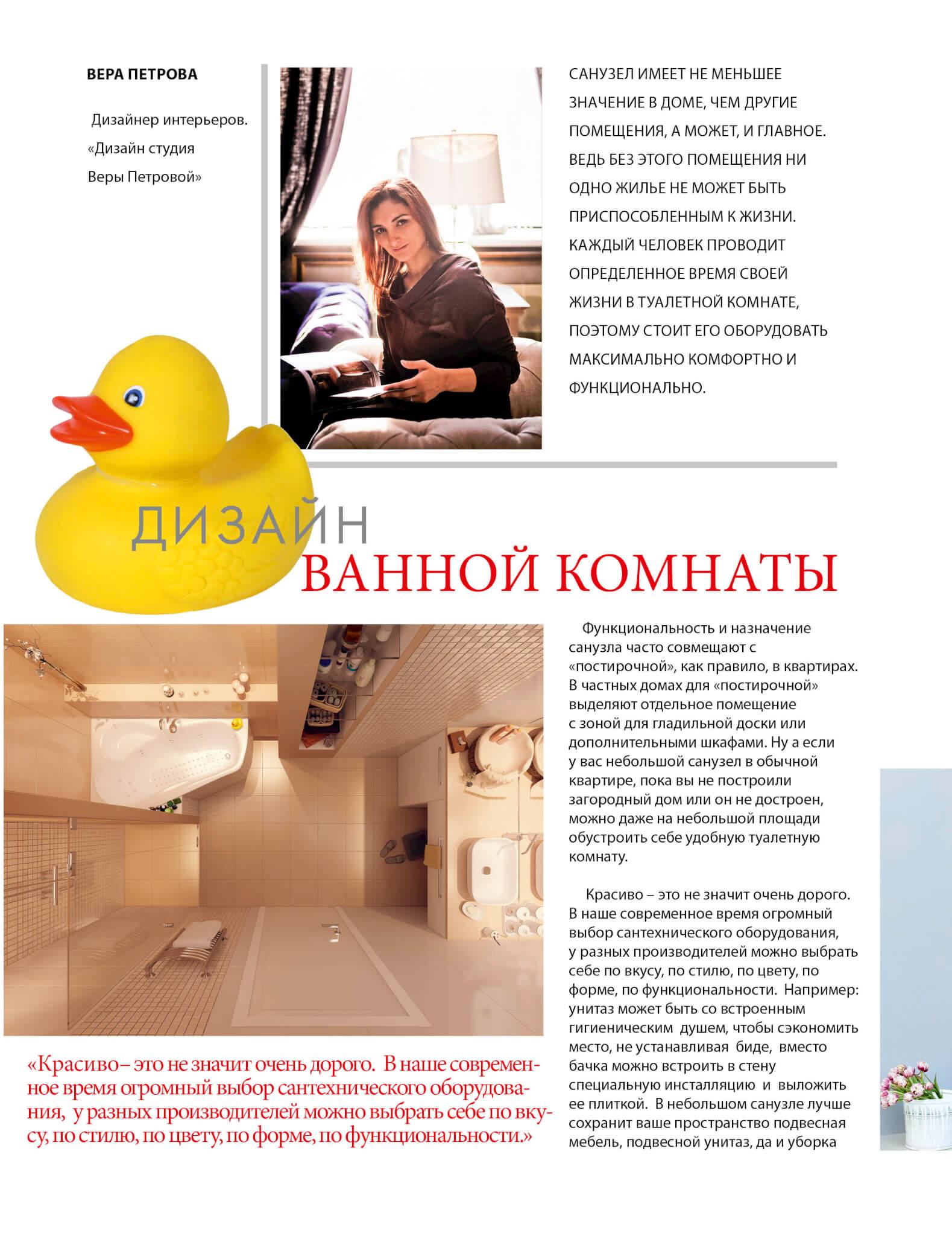 Редакционка_июль_2015_Петрова (1)
