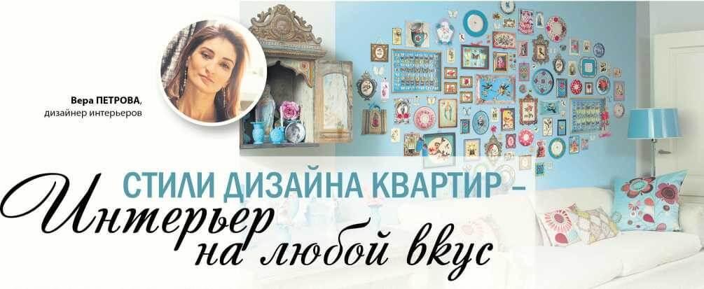 Вера Петрова дизайн