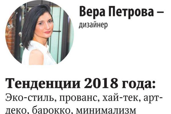 Вера Петрова дизайнер